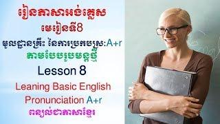 Lesson 8 Learning Basic English Pronunciation Vowel/ar,/#មូលដ្ឋានគ្រឹះ នៃការប្រកបស្រៈ,ar
