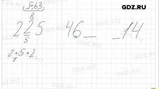 № 63 - Математика 6 класс Виленкин