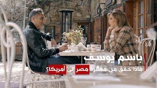 باسم يوسف: لن أعود إلى مصر وبرنامج