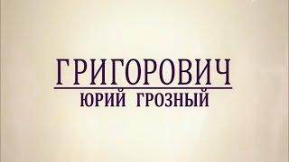 """""""Григорович. Юрий Грозный"""". (д/ф) - Интро+Заставка (только музыка)"""