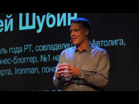 Как я мотивирую детей инвестировать с 7 лет   Сергей Шубин   TEDxBaumanSt