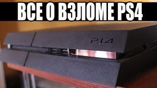 PS4 - НЕ ВЗЛОМАНА! /Подробно о прошивке PlayStation 4