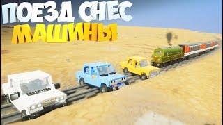 Brick Rigs ПОЕЗД СНЕС ТРИ ТАЗА Поезд ПРОТИВ ВСЕГО