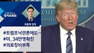 """미 코로나 확산에도…트럼프 """"터널 끝 빛이 보여"""" / JTBC 정치부회의"""