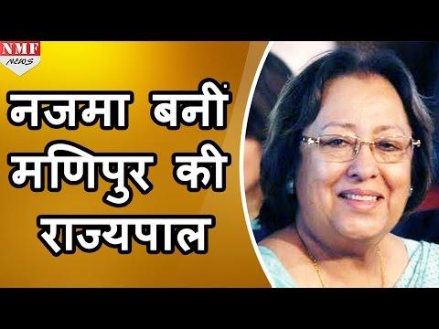 Najma Heptulla Manipur की Governor नियुक्त, Jagdish Mukhi Andaman के LG बनाये गये