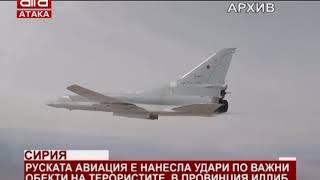 Сирия. Руската авиация е нанесла удари по важни обекти на терористите в провинция Идлиб /14.03.2...