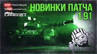 НОВИНКИ ПАТЧА 1.91 в WAR THUNDER! Китайские танки, Type 75 SPH, Тепловизоры/ПНВ и т.д.