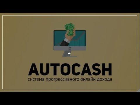 AutoCash. Заработок на полуавтомате 4000 в сутки