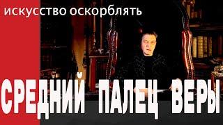 Александр Невзоров. Средний палец веры.