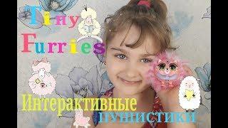 НОВИНКА!ИНТЕРАКТИВНАЯ ИГРУШКА ПУШИСТИК В ШУБКЕ/Tiny Furries/Видео для детей