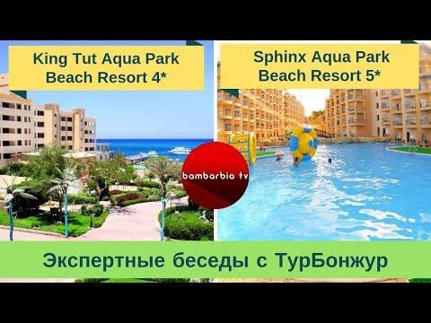 King Tut Aqua Park 4* и Sphinx Aqua Park 5* - обзор отелей Египта | Экспертные беседы с ТурБонжур