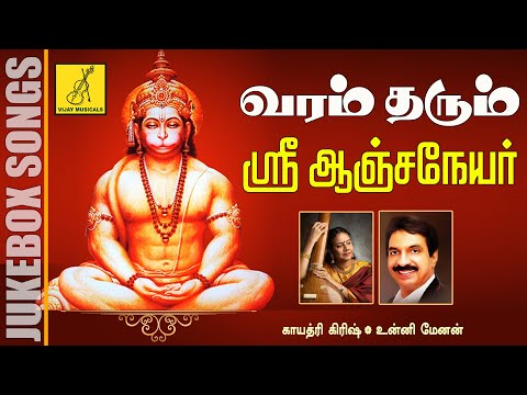 Varam Tharum Sri Anjaneya - JukeBox || Gayathri Girish || Anjaneyar Songs || Vijay Musicals