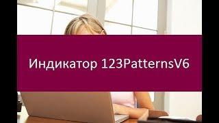 Индикатор 123PatternsV6. Особенности применения