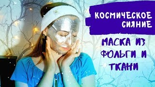 МАСКА ИЗ ФОЛЬГИ И ТКАНИ K-Beauty: Эффект с первого применения!