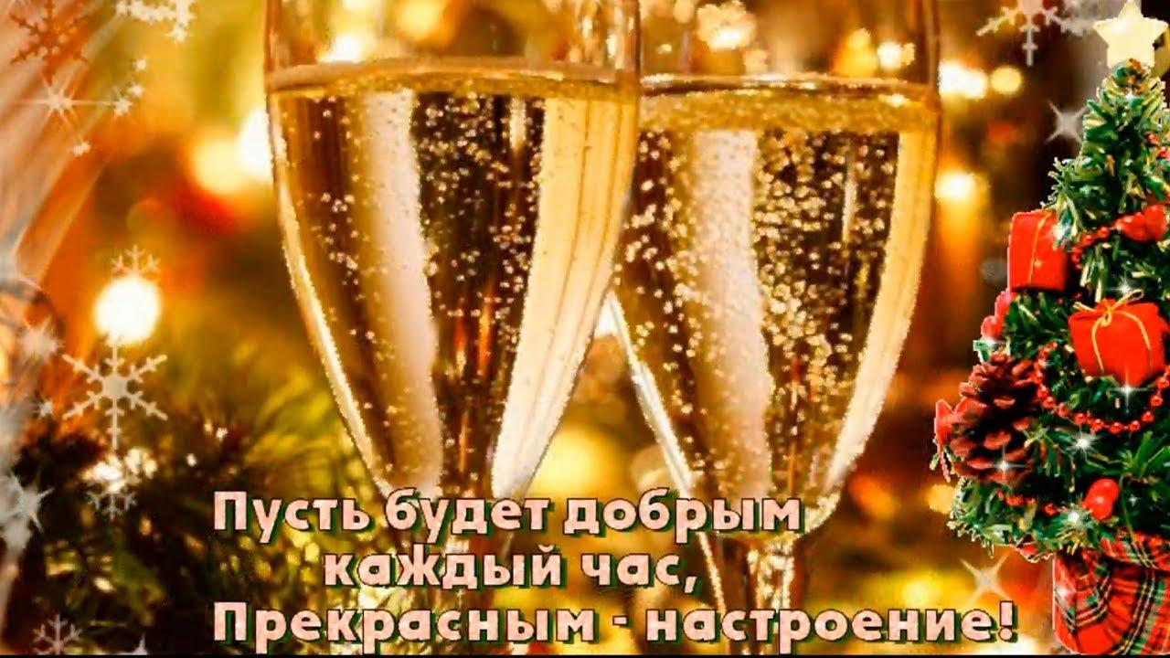 Новогодние видео поздравления на НОВЫЙ ГОД 2019. Видео поздравление от ДЕДА МОРОЗА NEW Santa