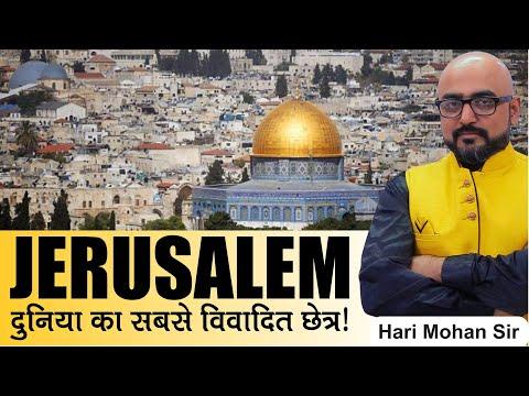 Jerusalem दुनिया का सबसे विवादित छेत्र! | Jerusalem World's Most Disputed Area | by: Harimohan Sir