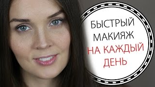 Макияж на каждый день ЛЕГКИЙ и БЫСТРЫЙ / Ежедневный макияж / Everyday makeup Tutorial | LAUREATKA(ГДЕ МЕНЯ НАЙТИ ▽☺ INSTAGRAM: http://instagram.com/laureatka FB: https://www.facebook.com/laureatka VK: https://vk.com/public.laureatka YouTube: ..., 2015-10-14T03:30:01.000Z)