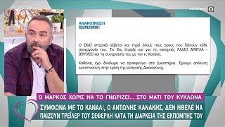 Για τον Μάρκο Σεφερλή η δικαστική διαμάχη Αντώνη Κανάκη – ΣΚΑΙ - Ευτυχείτε! 23/01/2020 | OPEN TV