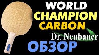 Dr Neubauer World Champion Carbon - обзор легкого Off- дерева для игры у стола