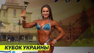 Бодифитнес. Абсолютная категория. Кубок Украины 2015