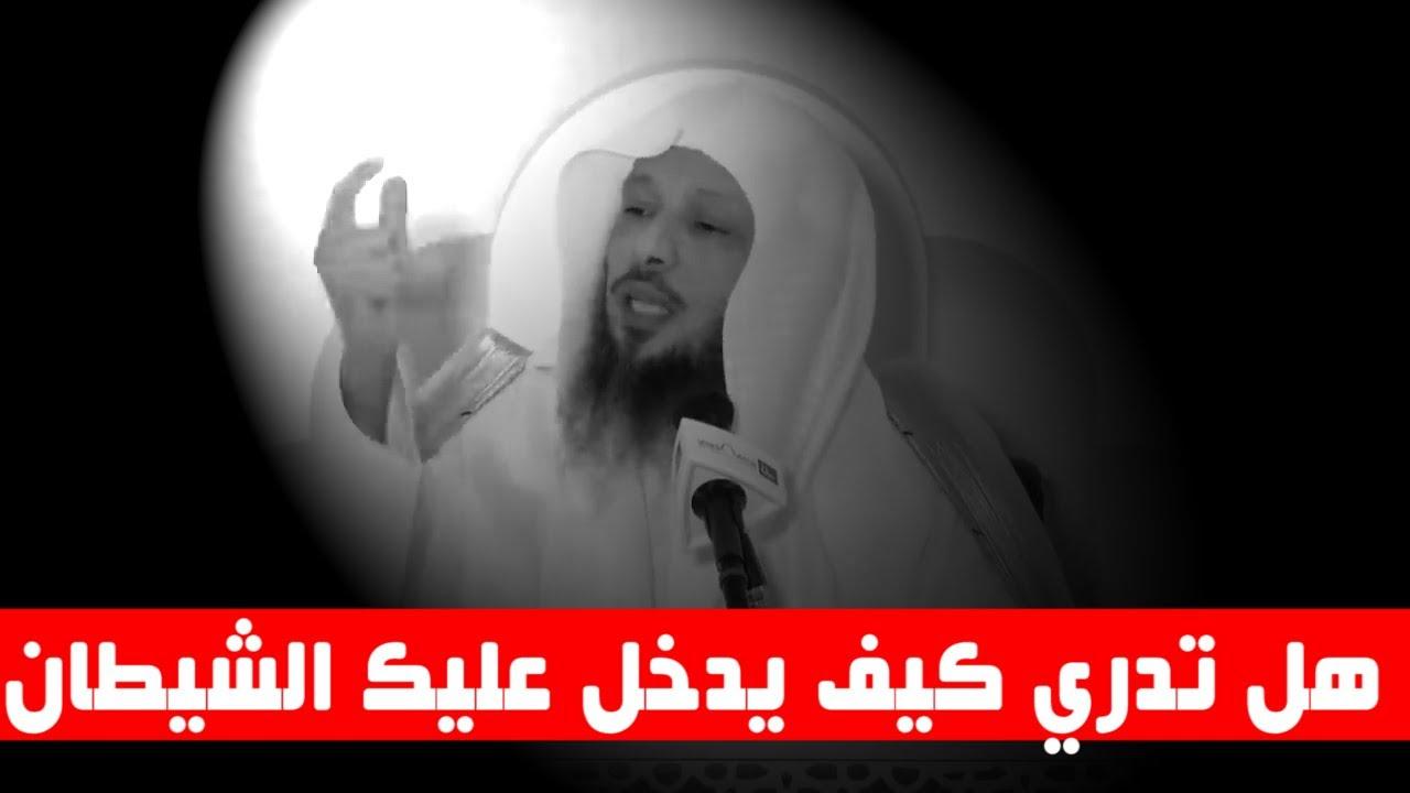 هل تدري كيف يدخل عليك الشيطان- إنتبه إنه يغتالك  !!!  - الشيخ سعد العتيق