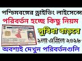 Driving License Rules Change | West Bengal New/Old Driving License Good News