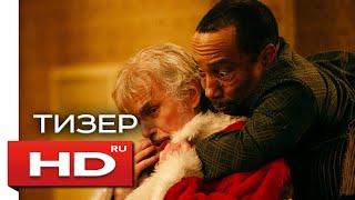Плохой Санта 2 - Русский Тизер-Трейлер (2016)