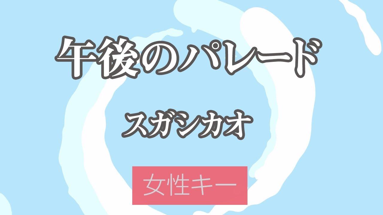 【女性キー(+4)】午後のパレード - スガシカオ【生音風カラオケ・オフボーカル】