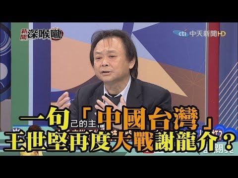 《新聞深喉嚨》精彩片段 一句「中國台灣」.王世堅再度大戰謝龍介?