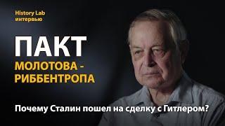 Пакт Молотова-Риббентропа. Историк Юрий Емельянов | History lab. Интервью