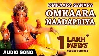Omkaara Naadapriya Song || Omkaara Ganapa || Lord Ganesha Kannada Devotional Song || Ganesh Bhajan
