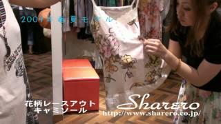 シャレロオンラインショップチャンネル http://www.sharero.co.jp/ 商品...