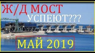 Крымский(июнь 2018)мост! Ж/Д мост откроют в мае 2019? Успеют? Набраны такие темпы!Смотрим и думаем!