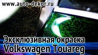 эксклюзивная окраска автомобиля Фольксваген Туарег / custom paint