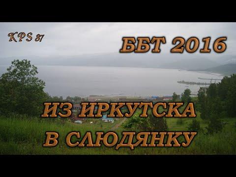 00049 По БАМу и Транссибу вокруг Байкала. Участок Иркутск - Слюдянка.