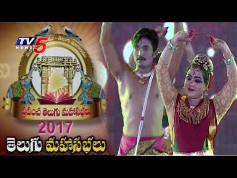 Cultural Dance | Prapancha Telugu Mahasabhalu 2017 | Hyderabad | Day #1 | TV5 News