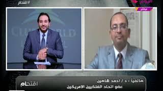 خطير جداً| الفلكي أحمد شاهين يتوقع بزلازل خطيرة بالوطن العربي و جفاف البحر الميت