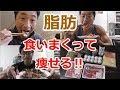 """短期決戦!""""高脂肪ダイエット""""2週間でカラダを絞る!【ケトジェニックダイエット】【…"""