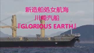【船.TUBE】新造船処女航海『GLORIOUS EARTH』川崎汽船