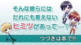 芸能学園が舞台のラブコメ新シリーズ!! つばさ文庫『スイッチ!』CM