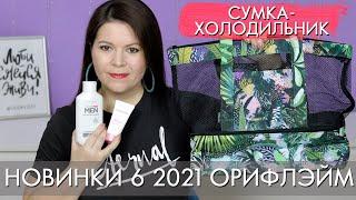 НОВИНКИ КАТАЛОГА 6 Орифлэйм Ольга Полякова