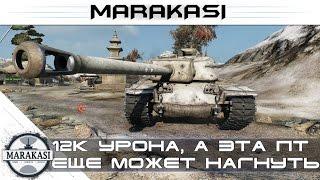 12к урона, а эта пт еще может нагнуть World of Tanks