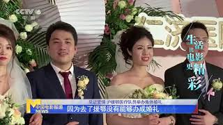 沪援鄂医疗队员举办集体婚礼|最美的平凡【新冠肺炎防控狙击战系列报道 | 20200507】