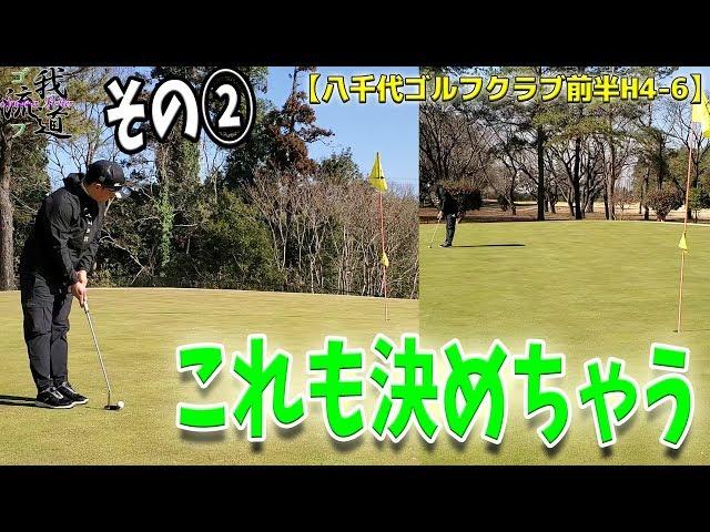 【プロと同じ歩きスルーラウンド②】KONさんパター覚醒!?【八千代ゴルフクラブ前半H4-6】