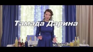 Тамада Дарина. Лучшая ведущая женщина на свадьбу