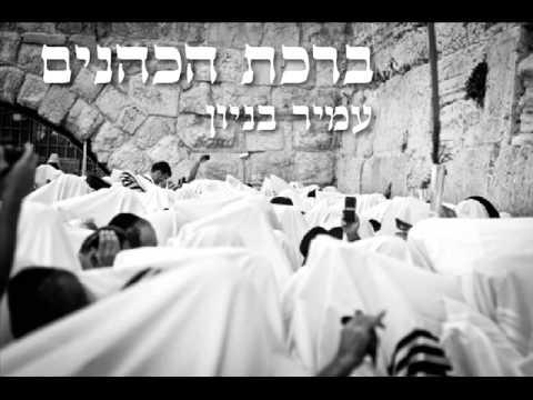 עמיר בניון ברכת הכהנים Amir Benayoun