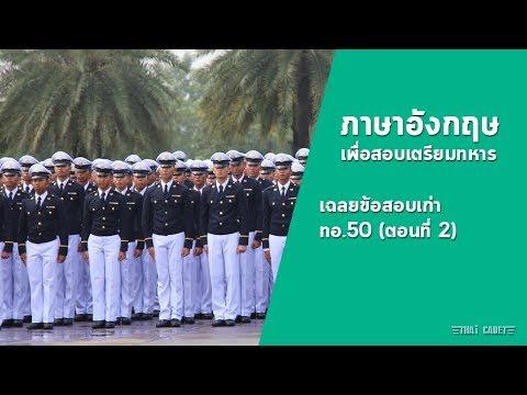 เฉลยข้อสอบเก่าเตรียมทหาร วิชาภาษาอังกฤษ ทอ.50 (ตอนที่ 2)