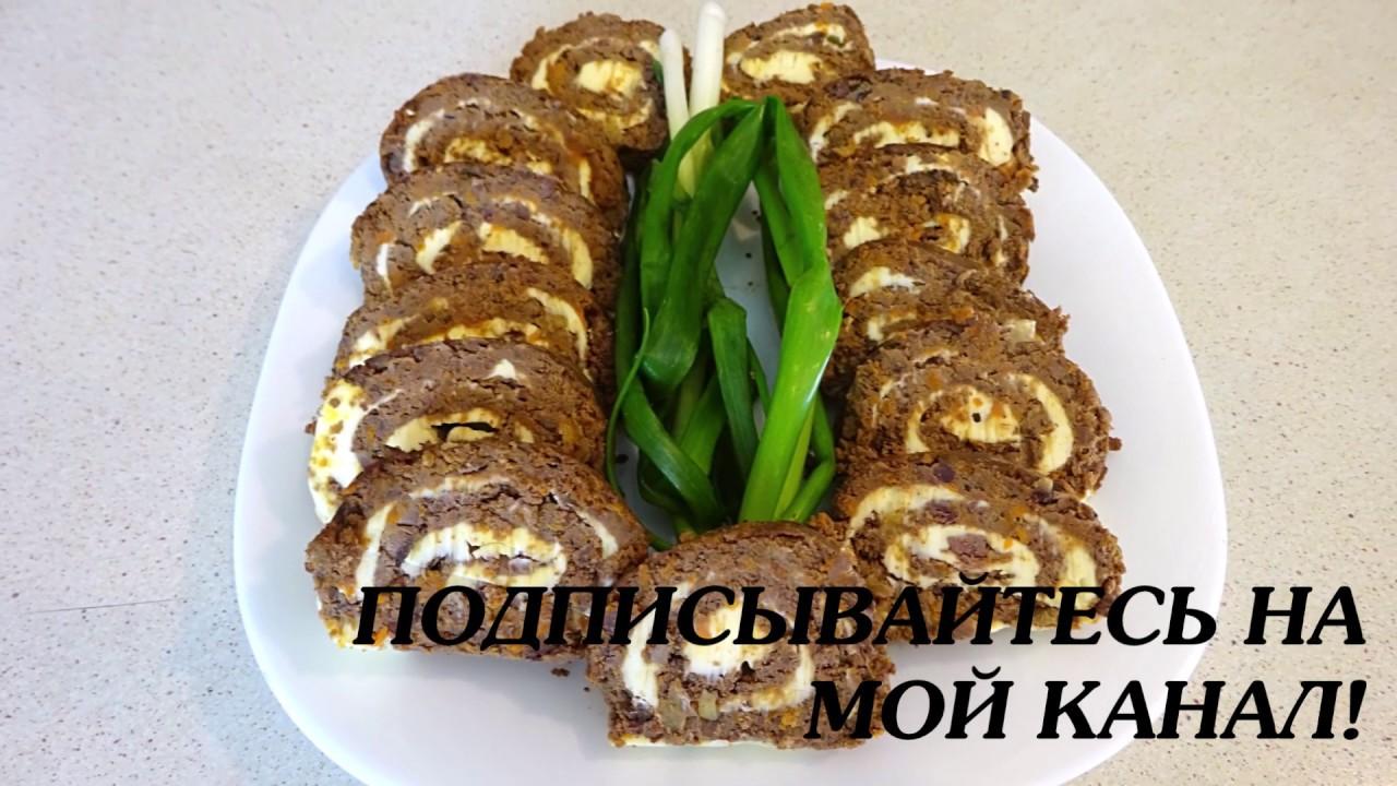 Печеночный Паштет В РУЛЕТЕ / Очень Нежный И Безумно Вкусный / С Прицелом На Новый Год!