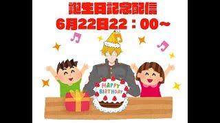 [LIVE] 【祝!】ドーセット・アカホシ誕生祭【ありがとう!】