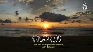 سورة الضحى || القارئ إسلام صبحي ارح سمعك بالقرآن (تلاوة خاشعة) 💛🌿